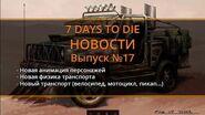 7 Days to Die Альфа 17 ► Выпуск №17 транспорт, анимация...