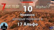 10 новинок которые появятся в 7 Days To Die Альфа 17 ► NEWS №39 (новости)-0