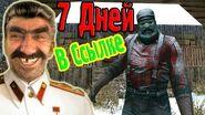 7 Дней В Ссылке, В Сибири! (7 day to die) №5
