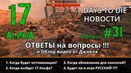 7 Days to Die Альфа 17 ► NEWS (новости) 31 ►Когда выйдет 17 Альфа и другие вопросы...