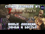 ALPHA 20 - Первый стрим разработчиков