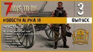 ALPHA 18 NEWS Выпуск 3 (часть 2)