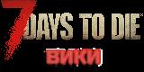 7 Days to Die Вики