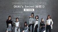 SNH48 国际小分队 7SENSES 《KiKi's Secret (秘密)》练习室版