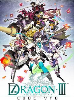 Poster 7th-dragon-iii-code-vfd.jpg