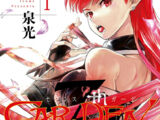 7th Garden (manga)