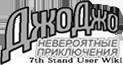 7th Stand User - Русская Вики вики