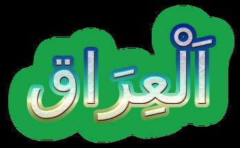 IraqText.png