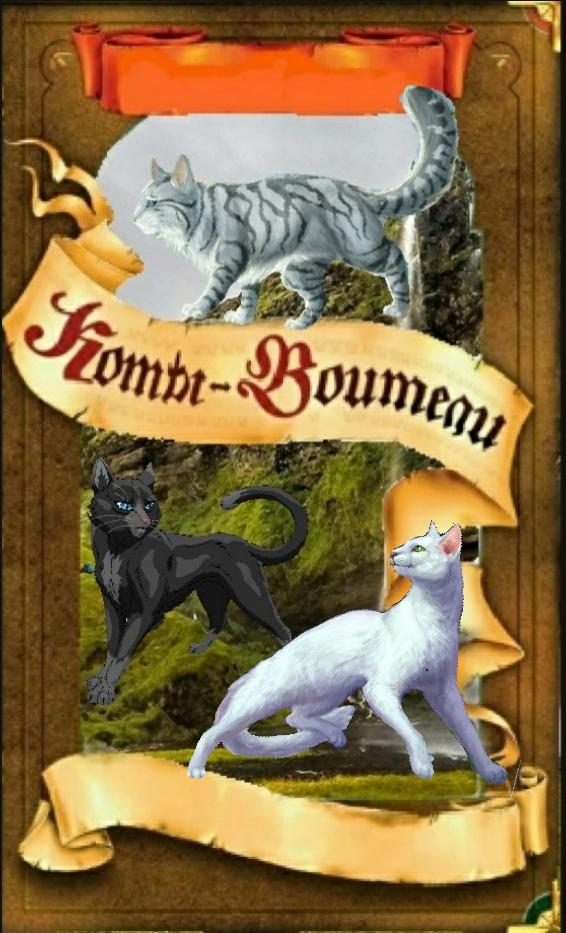 желании картинки котов-воителей английских книг комнату условные