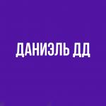 Даниэль ДД - ютуб