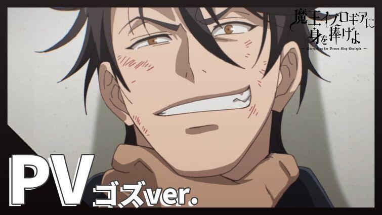 【公式】TVアニメ「魔王イブロギアに身を捧げよ」PV ゴズver.(CV:佐藤拓也)