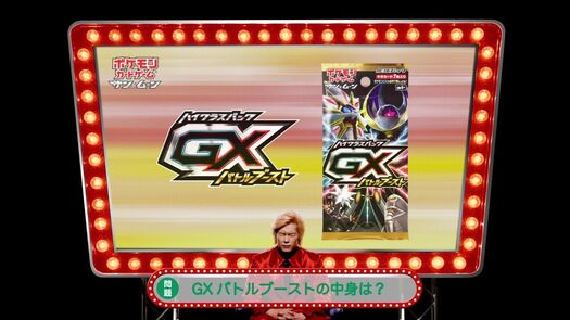 【公式】 ポケモンカードゲーム 拡張パック第四弾 PV 中身は?篇
