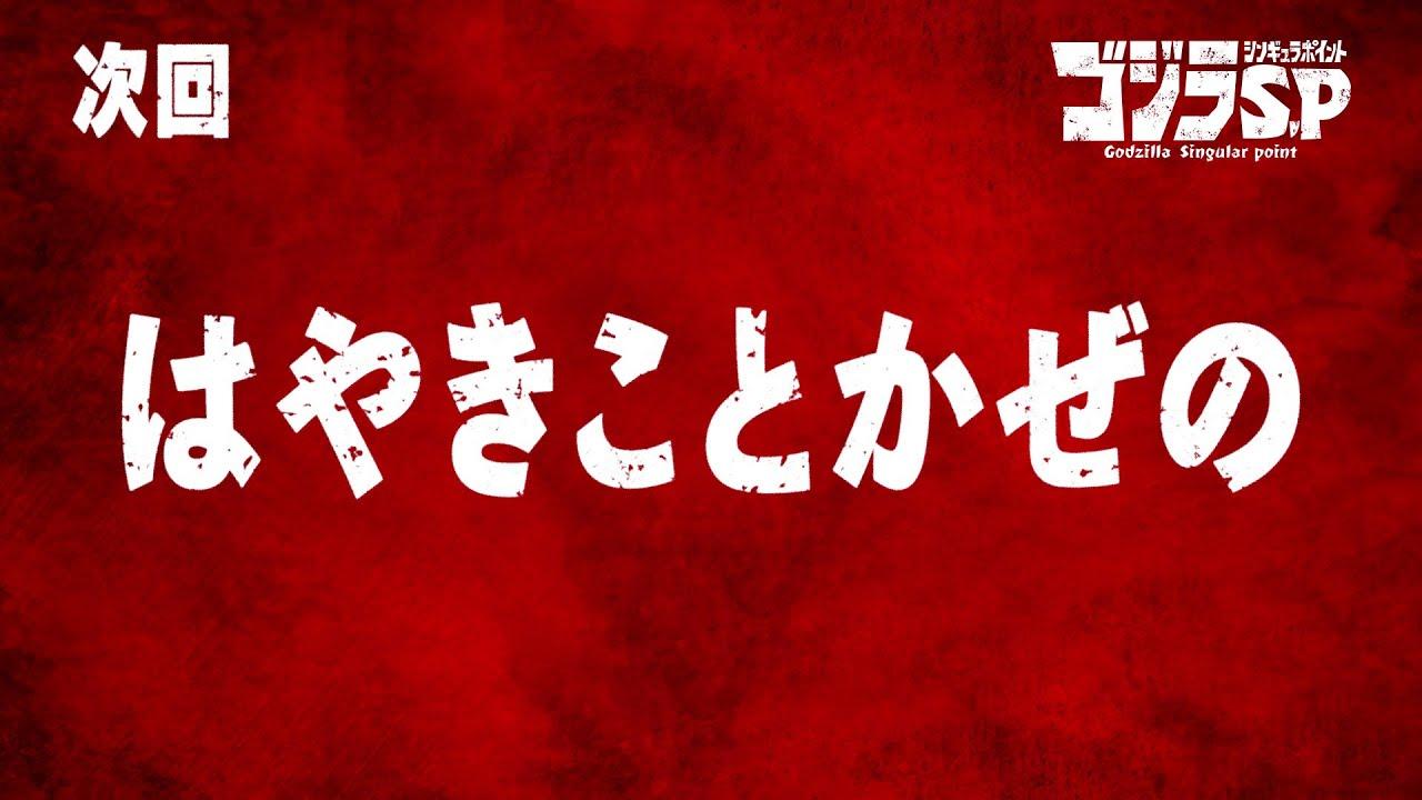 ゴジラS.P 第5話予告/4月29日(木)22:30TOKYO MX,BS11他テレビ放送/Netflix先行配信中