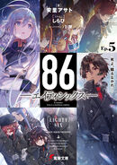 Light Novel Volume 5 Cover