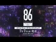 TVアニメ「86―エイティシックス―」オリジナル・サウンドトラックCM