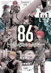 86 -Eighty Six- Manga Volume 2
