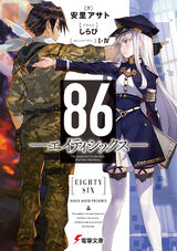 Light Novel Volume 1 Cover.jpg