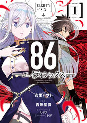 86 -Eighty Six- Manga Volume 1