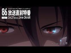 TVアニメ「86―エイティシックス―」放送直前特番予告