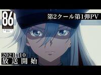 TVアニメ「86―エイティシックス―」第2クール第1弾PV|2021年10月より放送開始