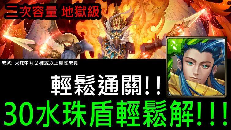 【幽魂】神魔之塔『朱翼降臨』二次容量 迦樓羅地獄級《青圭隊》