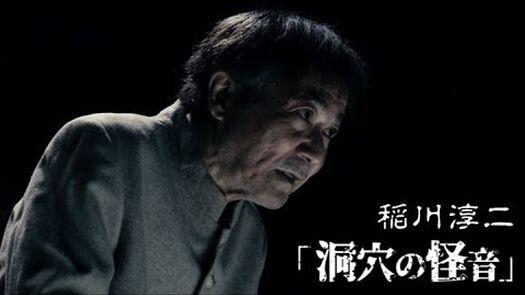 【公式】稲川淳二のハロウィン怪談2017「洞穴の怪音」
