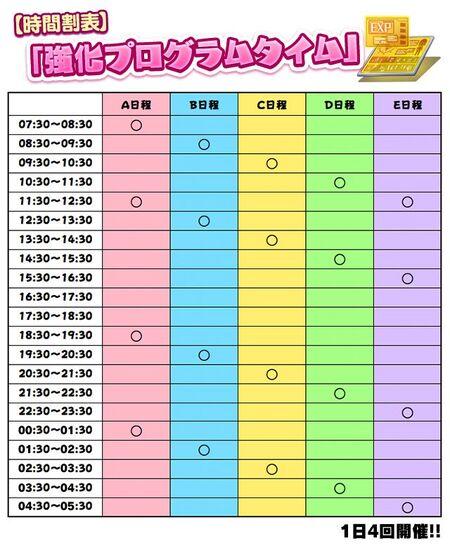 Strengthening Program Time Schedule.jpg