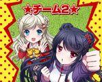 TeamEvent4 SuzuneHotaru.jpg