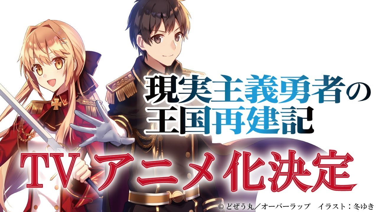 【PV】オーバーラップ文庫「現実主義勇者の王国再建記」TVアニメ化決定