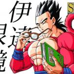 SuperSaiyanDate