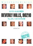 BH90210-WG-2-JAPAN