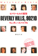 BH90210-WG-1-JAPAN