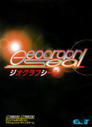 Geograph Seal X68000 cover