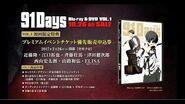 「91Days」BD&DVD 90秒PV
