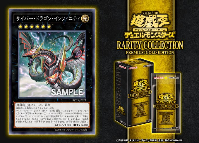1x Cyber Dragon Infinity alternate art Ultra Rare 1st Edition - DUOV-EN059