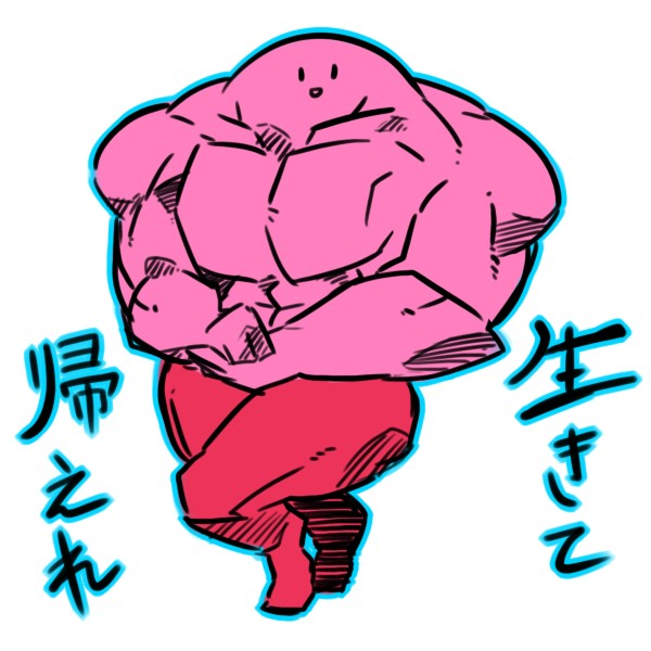 Kirby With Muscles