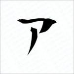 Amadeo121's avatar
