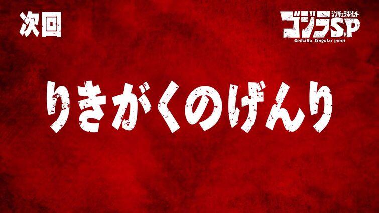 ゴジラS.P 第10話予告/6月3日(木)22:30TOKYO MX,BS11他テレビ放送/Netflix先行配信中