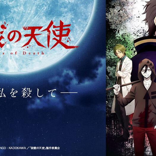 TVアニメ「殺戮の天使」公式サイト
