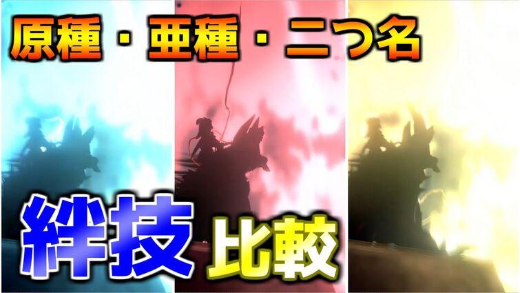 【MHST2】原種~二つ名絆技比較【モンハンストーリーズ2】