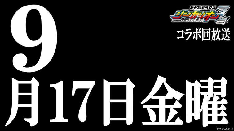 新幹線変形ロボ シンカリオンZ(公式) on Twitter