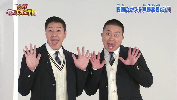 Crayon Shin chan 1069 Preview