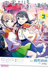 Manga V2
