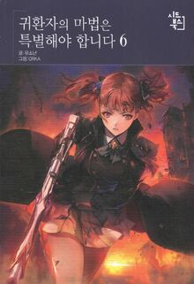 Romantica with Sniper Rifle.jpg