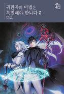 ARMSBS Novel Cover 8