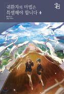 ARMSBS Novel Cover 4