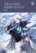 ARMSBS Novel Cover 5