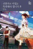 ARMSBS Novel Cover 3