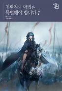 ARMSBS Novel Cover 7