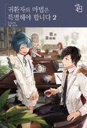 ARMSBS Novel Cover 2